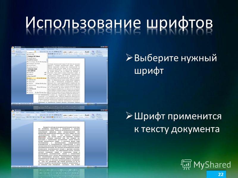 Выберите нужный шрифт Выберите нужный шрифт Шрифт применится к тексту документа Шрифт применится к тексту документа 22
