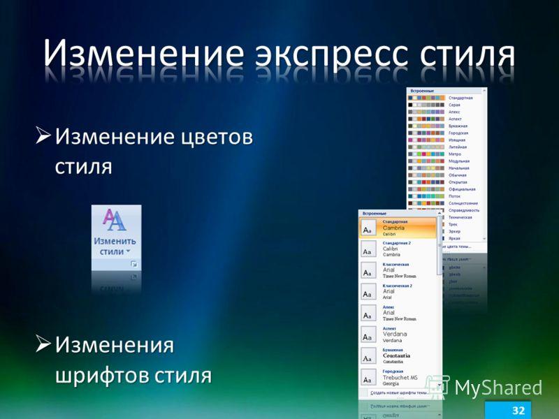 Изменение цветов стиля Изменение цветов стиля Изменения шрифтов стиля Изменения шрифтов стиля 32