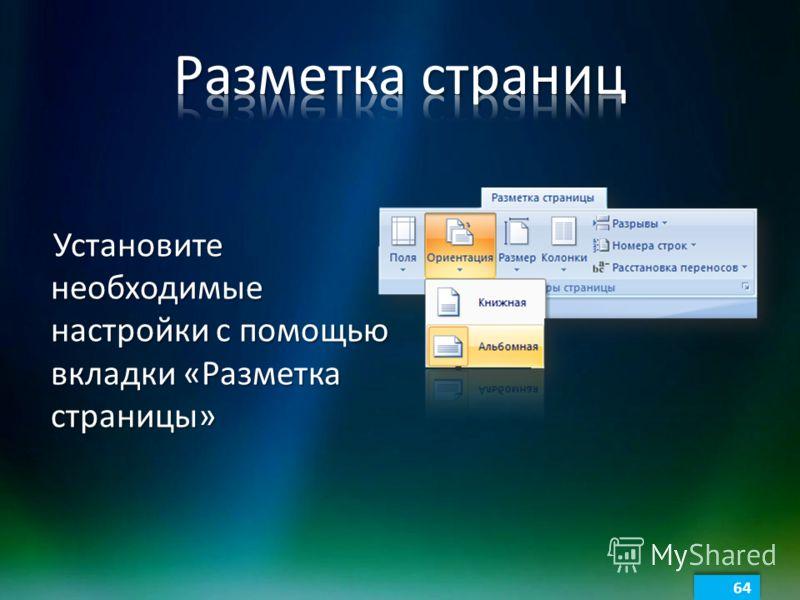 Установите необходимые настройки с помощью вкладки «Разметка страницы» Установите необходимые настройки с помощью вкладки «Разметка страницы» 64