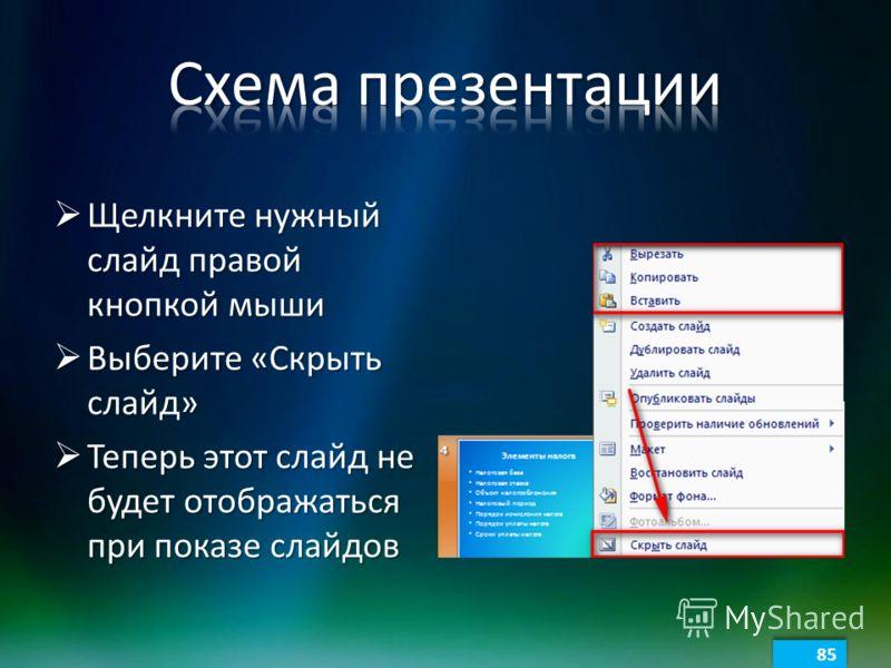 Щелкните нужный слайд правой кнопкой мыши Щелкните нужный слайд правой кнопкой мыши Выберите «Скрыть слайд» Выберите «Скрыть слайд» Теперь этот слайд не будет отображаться при показе слайдов Теперь этот слайд не будет отображаться при показе слайдов