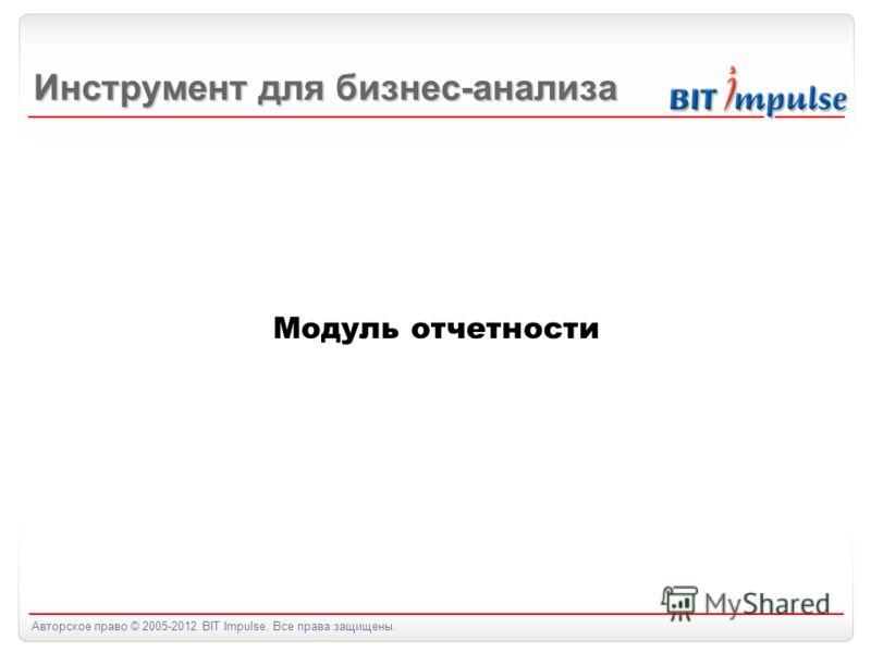 Авторское право © 2005-2012 BIT Impulse. Все права защищены. Модуль отчетности Инструмент для бизнес-анализа