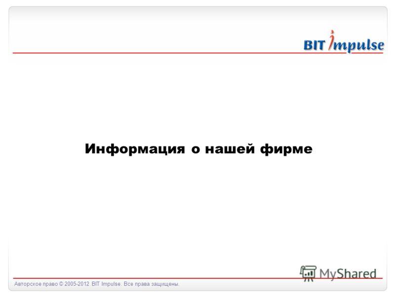 Авторское право © 2005-2012 BIT Impulse. Все права защищены. Информация о нашей фирме