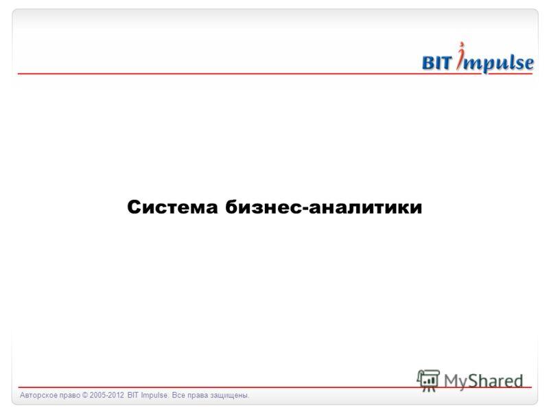Авторское право © 2005-2012 BIT Impulse. Все права защищены. Система бизнес-аналитики
