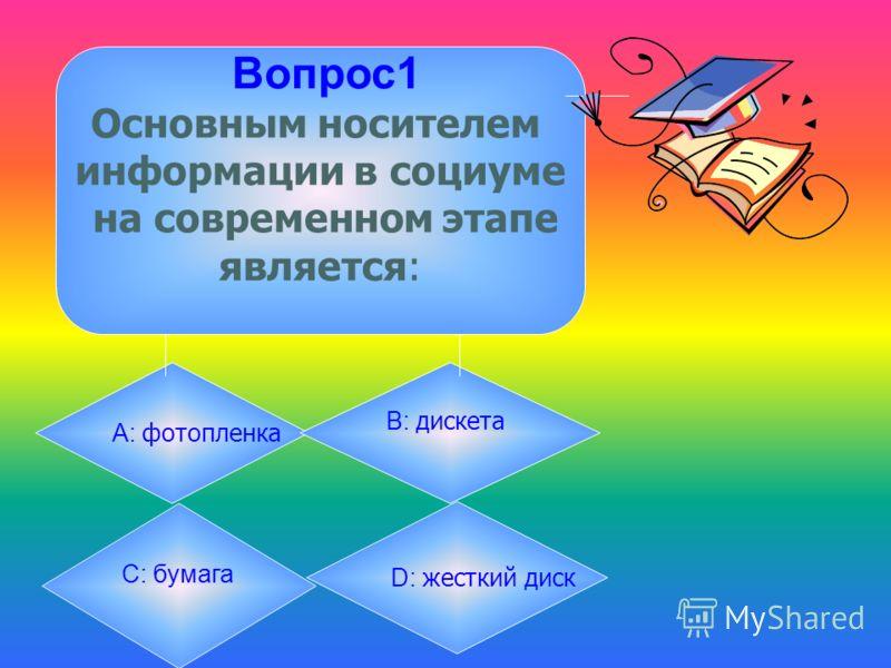 Вопрос1 Основным носителем информации в социуме на современном этапе является: А: фотопленка B: дискета С: бумага D: жесткий диск