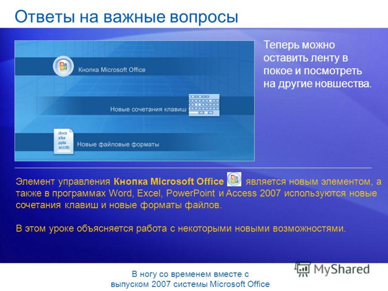 Теперь можно оставить ленту в покое и посмотреть на другие новшества. Элемент управления Кнопка Microsoft Office является новым элементом, а также в программах Word, Excel, PowerPoint и Access 2007 используются новые сочетания клавиш и новые форматы