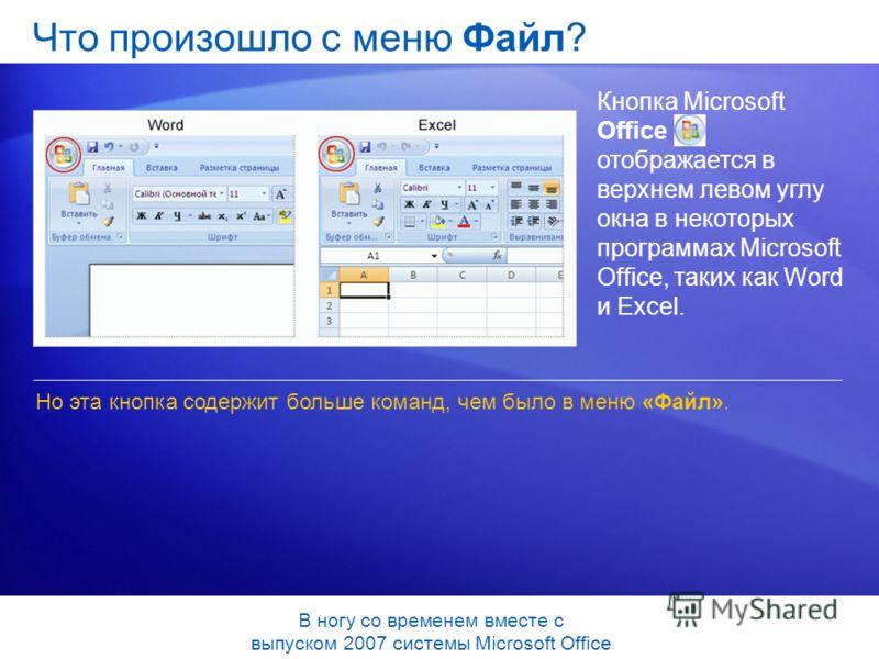 Что произошло с меню Файл? Кнопка Microsoft Office отображается в верхнем левом углу окна в некоторых программах Microsoft Office, таких как Word и Excel. Но эта кнопка содержит больше команд, чем было в меню «Файл». В ногу со временем вместе с выпус