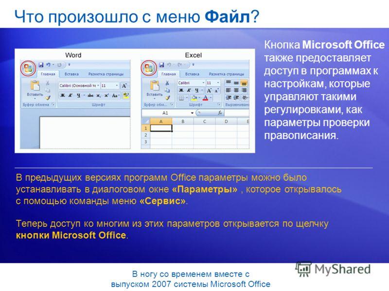 Что произошло с меню Файл? Кнопка Microsoft Office также предоставляет доступ в программах к настройкам, которые управляют такими регулировками, как параметры проверки правописания. В предыдущих версиях программ Office параметры можно было устанавлив