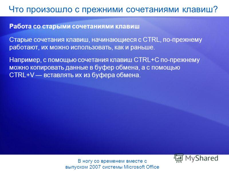 Старые сочетания клавиш, начинающиеся с CTRL, по-прежнему работают, их можно использовать, как и раньше. Например, с помощью сочетания клавиш CTRL+C по-прежнему можно копировать данные в буфер обмена, а с помощью CTRL+V вставлять их из буфера обмена.
