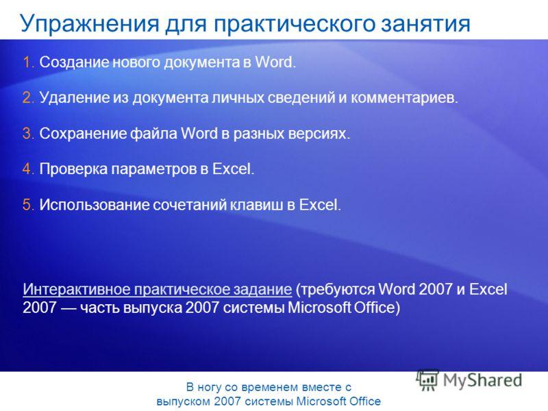 Упражнения для практического занятия 1.Создание нового документа в Word. 2.Удаление из документа личных сведений и комментариев. 3.Сохранение файла Word в разных версиях. 4.Проверка параметров в Excel. 5.Использование сочетаний клавиш в Excel. Интера