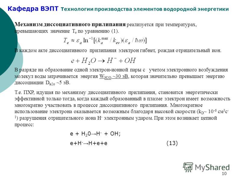 Кафедра ВЭПТ Технологии производства элементов водородной энергетики 10 Механизм диссоциативного прилипания реализуется при температурах, превышающих значение Т е по уравнению (1). В каждом акте диссоциативного прилипания электрон гибнет, рождая отри
