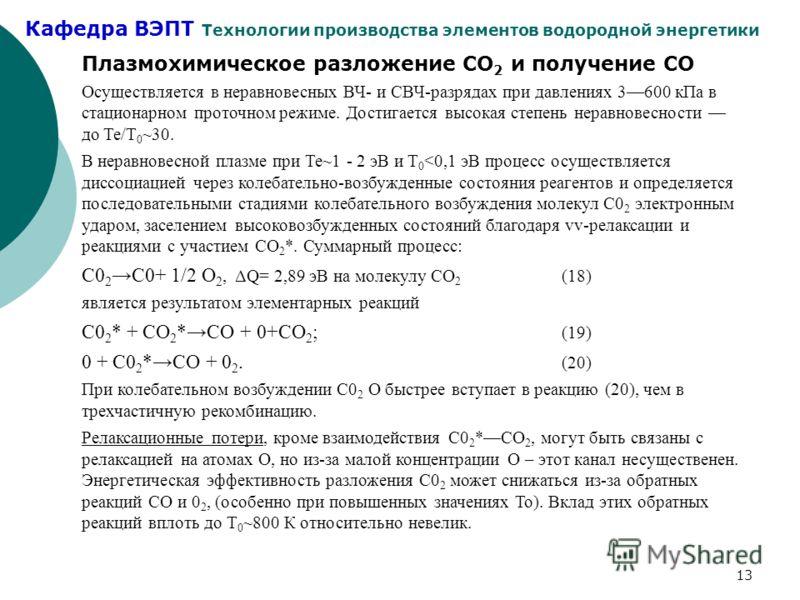 Кафедра ВЭПТ Технологии производства элементов водородной энергетики 13 Плазмохимическое разложение СО 2 и получение СО Осуществляется в неравновесных ВЧ- и СВЧ-разрядах при давлениях 3600 кПа в стационарном проточном режиме. Достигается высокая степ
