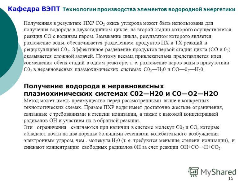 Кафедра ВЭПТ Технологии производства элементов водородной энергетики 15 Полученная в результате ПХР СО 2 окись углерода может быть использована для получения водорода в двухстадийном цикле, на второй стадии которого осуществляется реакция СО с водяны