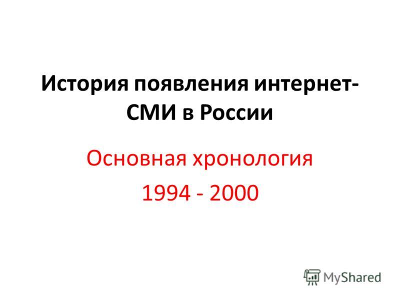 История появления интернет- СМИ в России Основная хронология 1994 - 2000