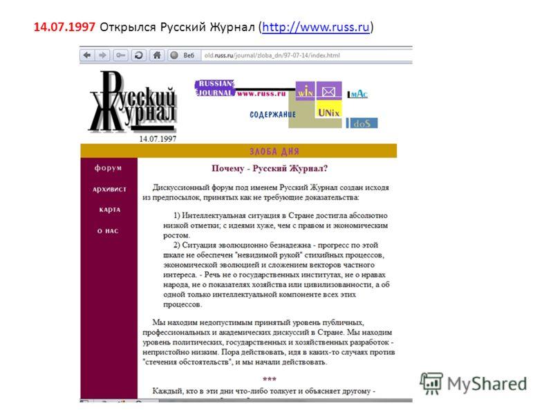 14.07.1997 Открылся Русский Журнал (http://www.russ.ru)http://www.russ.ru