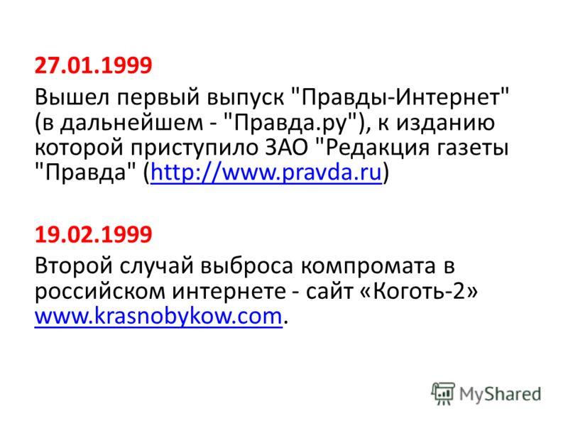 27.01.1999 Вышел первый выпуск