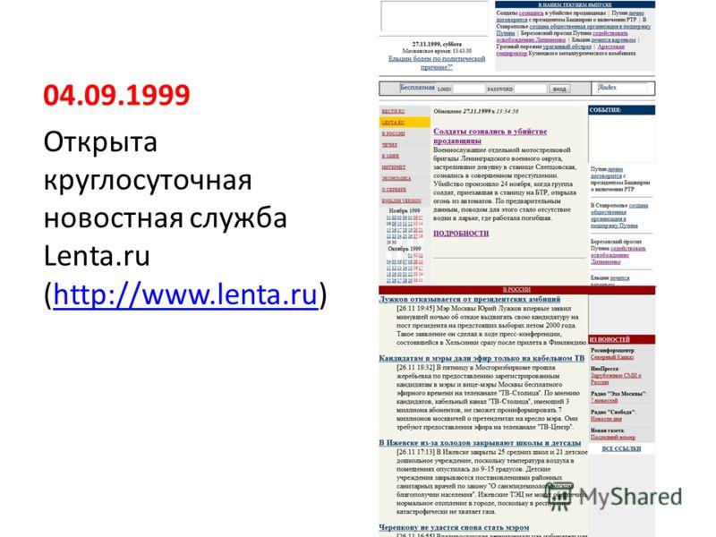 04.09.1999 Открыта круглосуточная новостная служба Lenta.ru (http://www.lenta.ru)http://www.lenta.ru