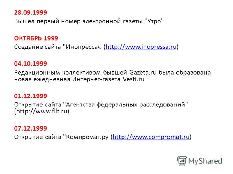 28.09.1999 Вышел первый номер электронной газеты