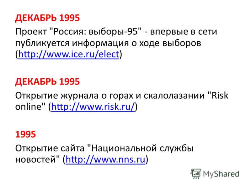 ДЕКАБРЬ 1995 Проект