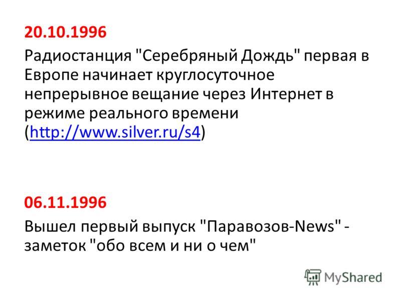 20.10.1996 Радиостанция