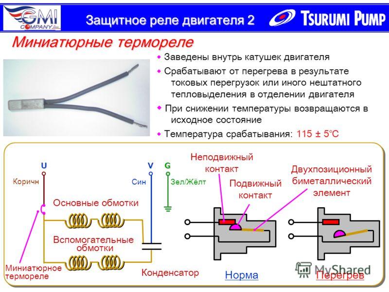Син Зел/Жёлт Коричн Заведены внутрь катушек двигателя Срабатывают от перегрева в результате токовых перегрузок или иного нештатного тепловыделения в отделении двигателя При снижении температуры возвращаются в исходное состояние Температура срабатыван