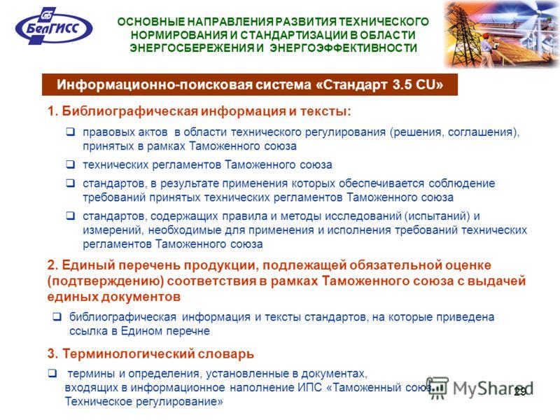 29 ОСНОВНЫЕ НАПРАВЛЕНИЯ РАЗВИТИЯ ТЕХНИЧЕСКОГО НОРМИРОВАНИЯ И СТАНДАРТИЗАЦИИ В ОБЛАСТИ ЭНЕРГОСБЕРЕЖЕНИЯ И ЭНЕРГОЭФФЕКТИВНОСТИ Информационно-поисковая система «Стандарт 3.5 CU» 1. Библиографическая информация и тексты: правовых актов в области техничес