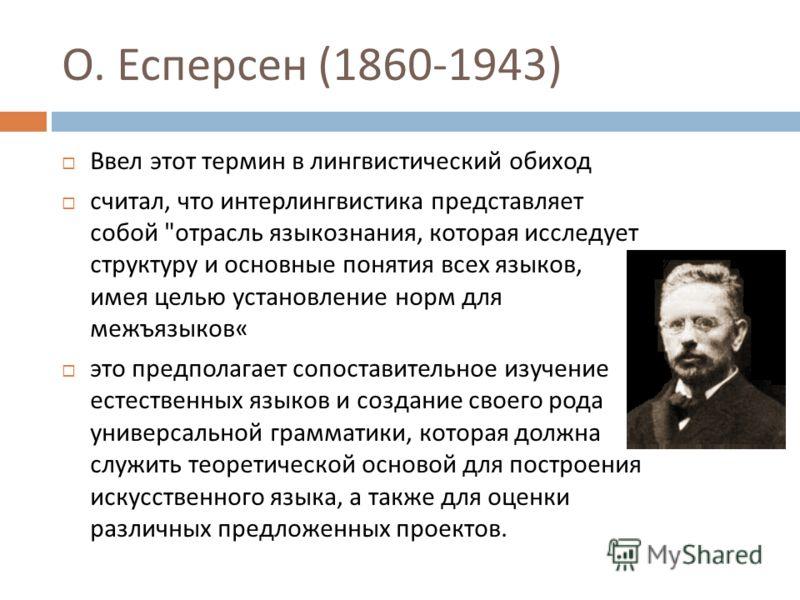 О. Есперсен (1860-1943) Ввел этот термин в лингвистический обиход считал, что интерлингвистика представляет собой