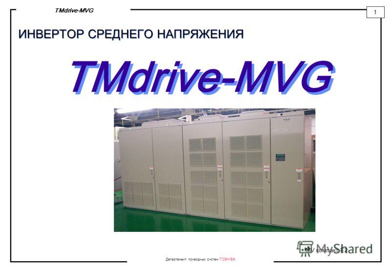 Департамент приводных систем TOSHIBA 1 TMdrive-MVG TMdrive-MVG ИНВЕРТОР СРЕДНЕГО НАПРЯЖЕНИЯ MV компакт E2