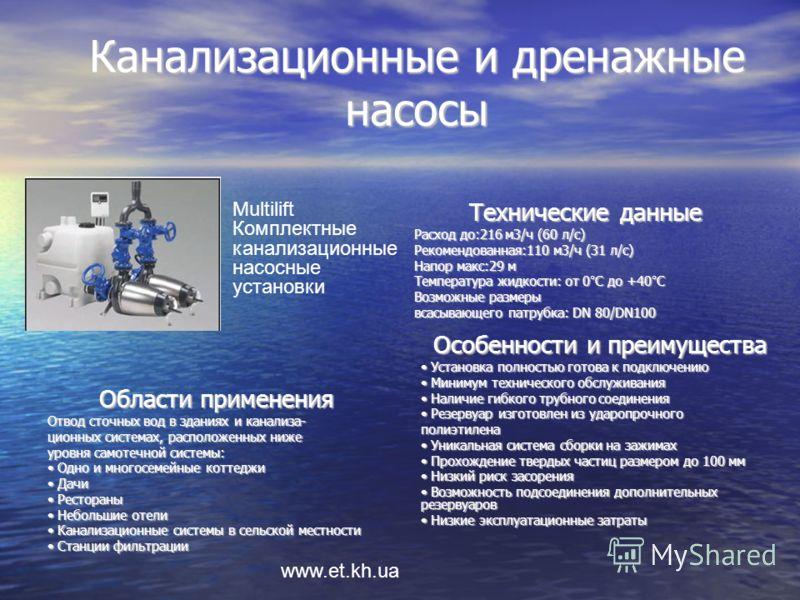 www.et.kh.ua Канализационные и дренажные насосы Технические данные Расход до:216 м3/ч (60 л/с) Рекомендованная:110 м3/ч (31 л/с) Напор макс:29 м Температура жидкости: от 0°С до +40°С Возможные размеры всасывающего патрубка: DN 80/DN100 Особенности и