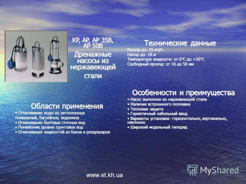 www.et.kh.ua Технические данные Расход до: 35 м3/ч Напор до: 18 м Температура жидкости: от 0°С до +50°С Свободный проход: от 10 до 50 мм Особенности и преимущества Насос выполнен из нержавеющей стали Насос выполнен из нержавеющей стали Наличие встрое