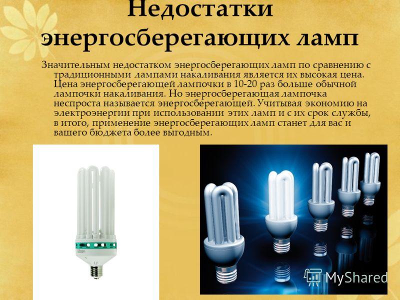 Какие энергосберегающие лампочки лучше купить
