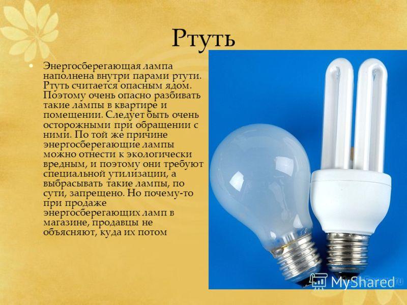 Содержание ртути в энергосберегающих лампах