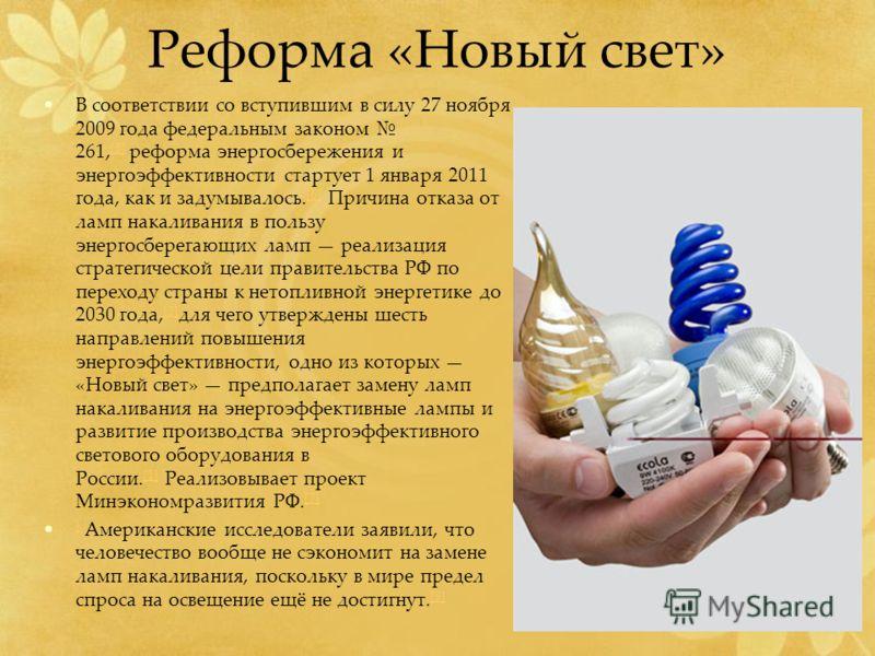 Реформа «Новый свет» Перспективы энергосберегающих ламп в России Замена ламп накаливания энергосберегающими лампами разворачивающийся в России, зарубежной Европе и США масштабный процесс замены электрических ламп накаливания на энергосберегающие ламп