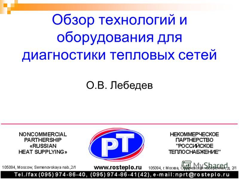 Обзор технологий и оборудования для диагностики тепловых сетей О.В. Лебедев