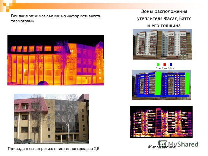 Жилое здание. Влияние режимов съемки на информативность термограмм Приведенное сопротивление теплопередаче 2,6