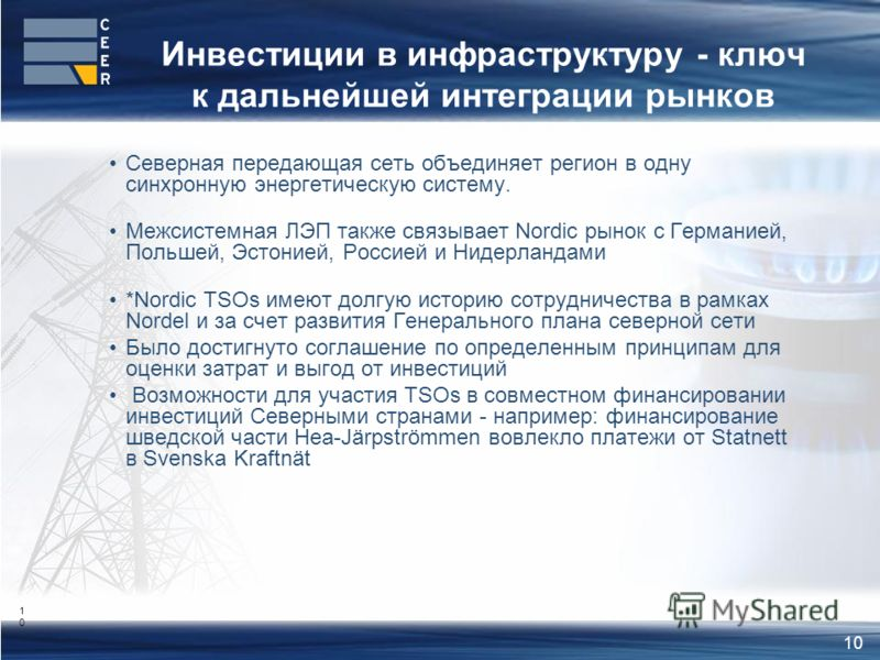 10 Инвестиции в инфраструктуру - ключ к дальнейшей интеграции рынков Северная передающая сеть объединяет регион в одну синхронную энергетическую систему. Межсистемная ЛЭП также связывает Nordic рынок с Германией, Польшей, Эстонией, Россией и Нидерлан