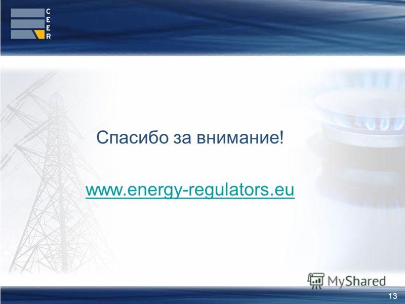 13 Спасибо за внимание! www.energy-regulators.eu
