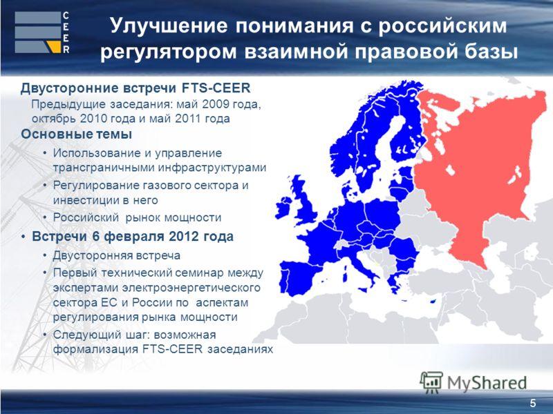 5 Улучшение понимания с российским регулятором взаимной правовой базы Двусторонние встречи FTS-CEER Предыдущие заседания: май 2009 года, октябрь 2010 года и май 2011 года Основные темы Использование и управление трансграничными инфраструктурами Регул