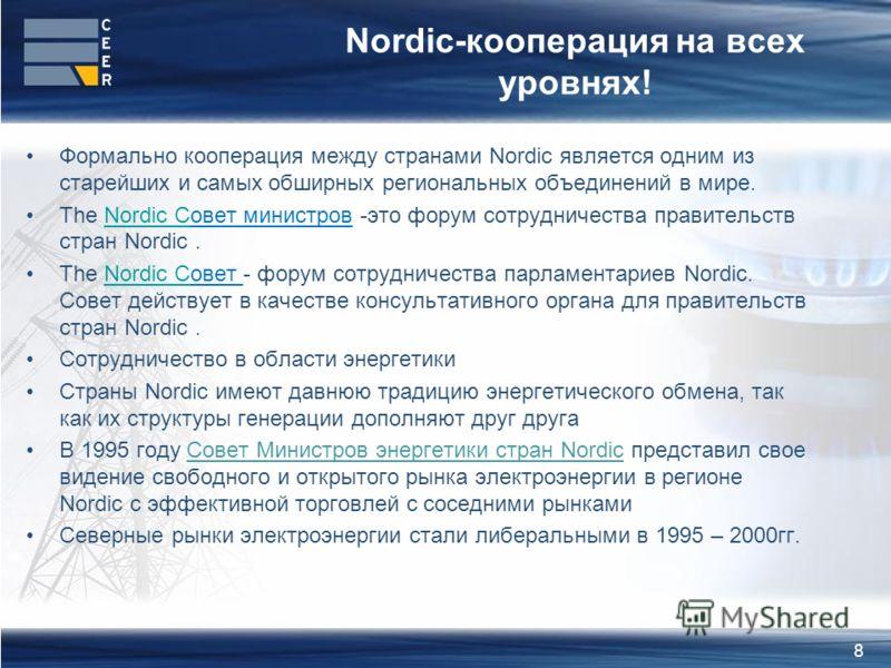 8 Формально кооперация между странами Nordic является одним из старейших и самых обширных региональных объединений в мире. The Nordic Совет министров -это форум сотрудничества правительств стран Nordic.Nordic С The Nordic Совет - форум сотрудничества