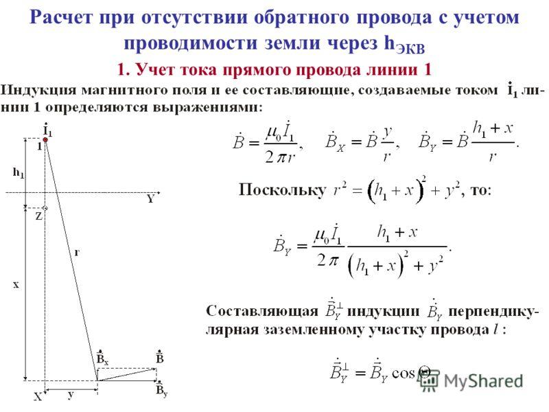 Расчет при отсутствии обратного провода с учетом проводимости земли через h ЭКВ 1. Учет тока прямого провода линии 1