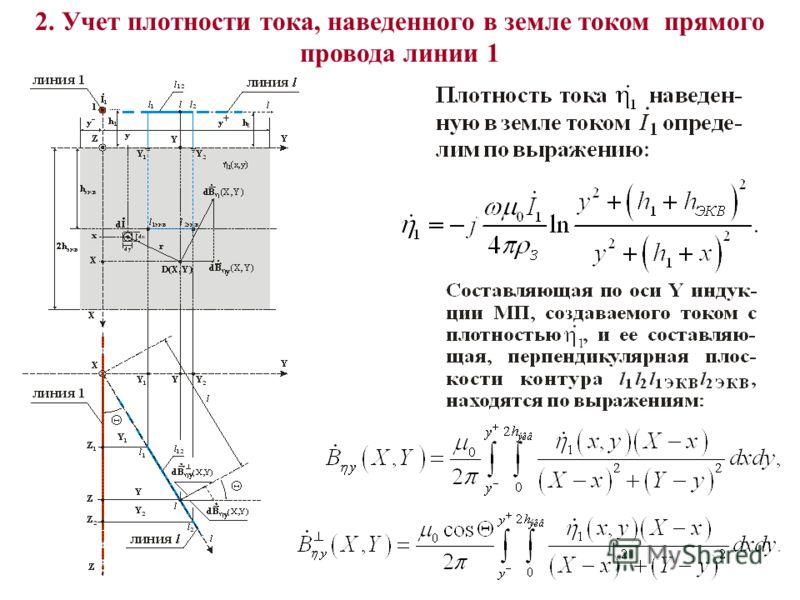 2. Учет плотности тока, наведенного в земле током прямого провода линии 1