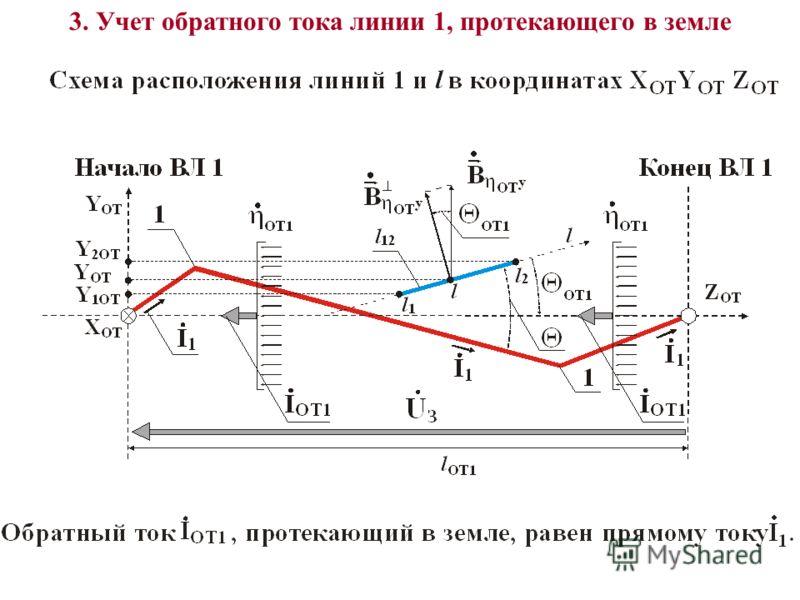 3. Учет обратного тока линии 1, протекающего в земле