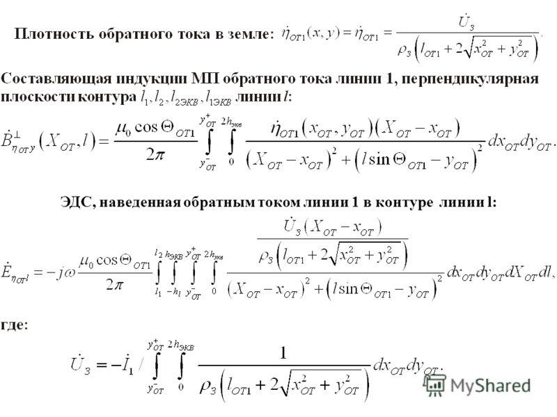 ЭДС, наведенная обратным током линии 1 в контуре линии l: