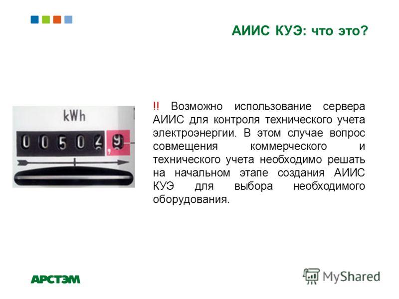 АИИС КУЭ: что это? !! Возможно использование сервера АИИС для контроля технического учета электроэнергии. В этом случае вопрос совмещения коммерческого и технического учета необходимо решать на начальном этапе создания АИИС КУЭ для выбора необходимог