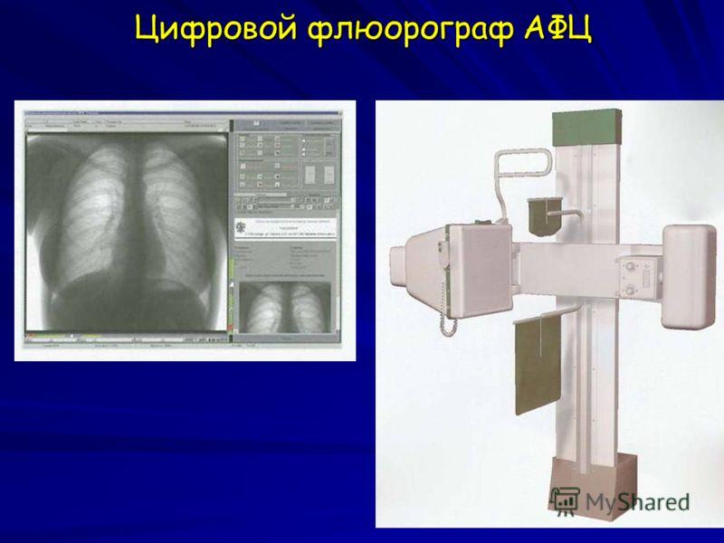 Цифровой флюорограф АФЦ