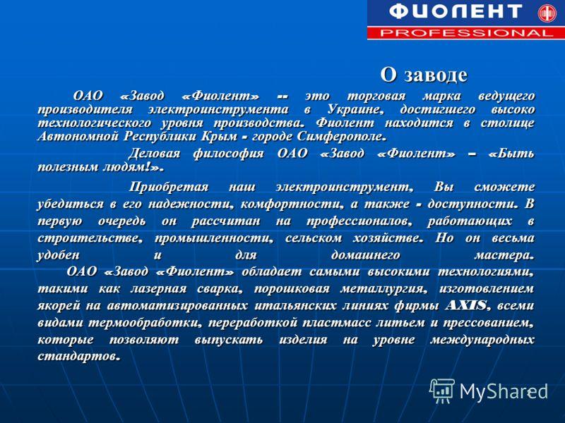2 О заводе ОАО « Завод « Фиолент » -- это торговая марка ведущего производителя электроинструмента в Украине, достигшего высоко технологического уровня производства. Фиолент находится в столице Автономной Республики Крым - городе Симферополе. ОАО « З