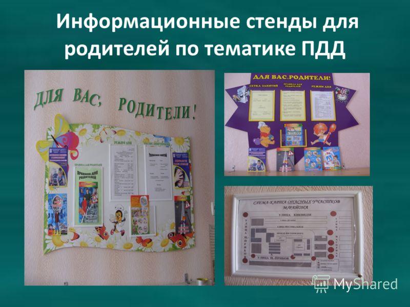 Информационные стенды для родителей по тематике ПДД