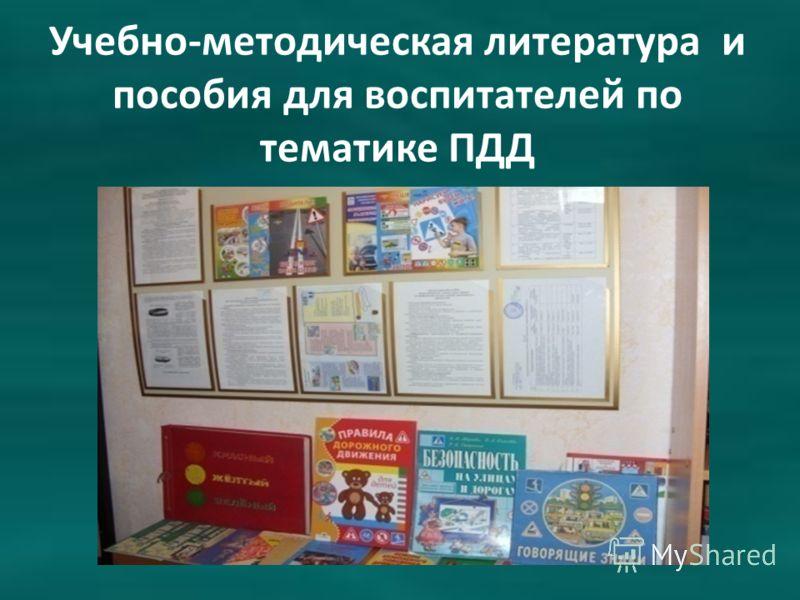 Учебно-методическая литература и пособия для воспитателей по тематике ПДД
