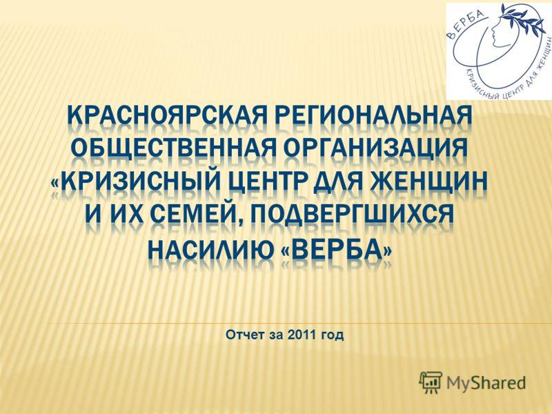 Отчет за 2011 год