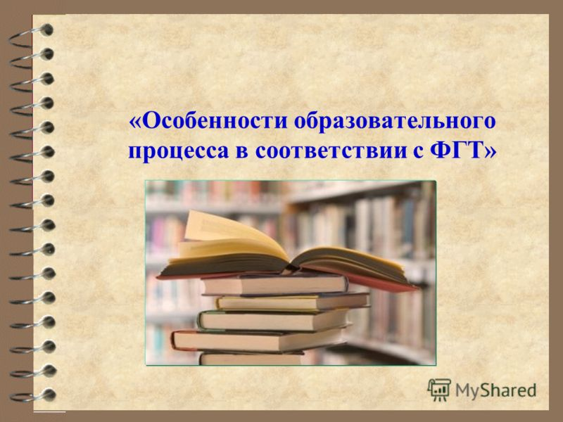 «Особенности образовательного процесса в соответствии с ФГТ»