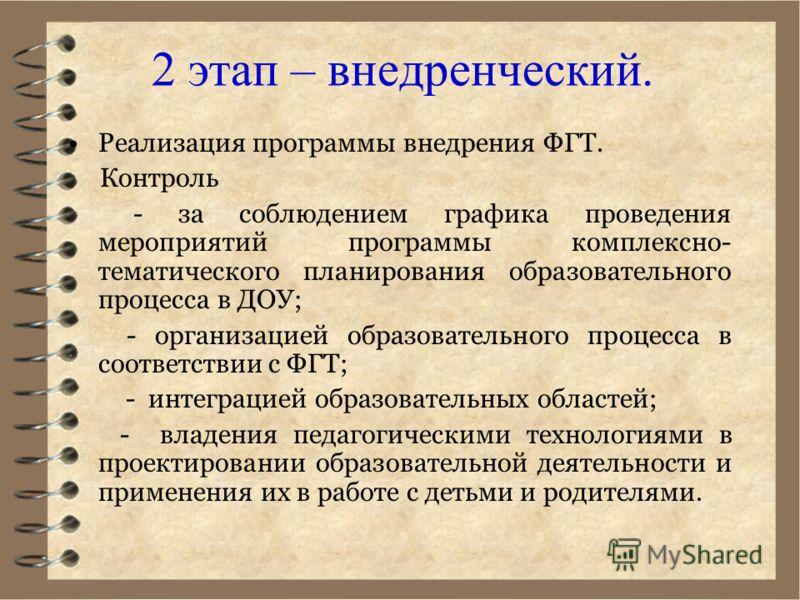 12 сен 2012 ... /СХЕМЫ ПЛАНИРОВАНИЯ ПО фгт/структура планирования темы.doc .